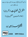 Picture of 16-GB (Card) Mutafarriq Khutbaat (English)