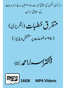 Picture of 16-GB (Card) Mutafarriq Khutbaat (English)