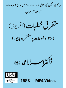 Picture of 16-GB (USB) Mutafarriq Khutbaat (English)