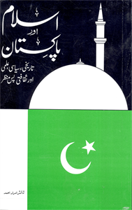 Picture of اسلام اور پاکستان