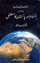 Picture of موجودہ عالمی حالات کے تناظر میں اسلام اور پاکستان کا مستقبل