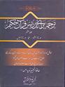 Picture of ترجمہ قرآن حکیم(جلد پنجم)۔