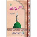 Picture of عظمت مصطفی ﷺ