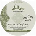 Picture of بیان القرآن(قرآن مجید کا ترجمہ اور مختصر تشریح)۔