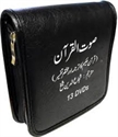 Picture of صوت القرآن
