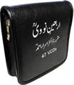 Picture of اربعین نووی