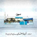 Picture of دورہ ترجمہ قرآن