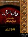 Picture of بیان القرآن حصّہ ھفتم (سورۃ قٓ تا سورۃ النّاس)۔